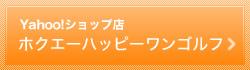 Yahoo!ショップ店 ホクエーハッピーワンゴルフ