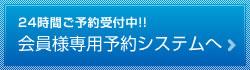 新潟 ゴルフスクール ハッピーワンゴルフ 24時間ご予約受付中!!予約システムへ