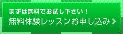 新潟 ゴルフスクール ハッピーワンゴルフ まずはお試し下さい!体験レッスンお申し込み