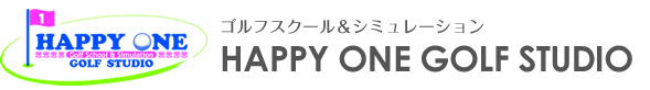 新潟 ゴルフスクール ハッピーワンゴルフスタジオ ゴルフスクール&シュミレーション